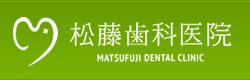 松藤歯科医院フッターロゴ