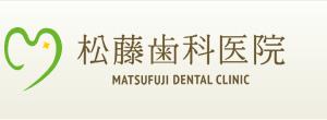 松藤歯科医院のロゴ