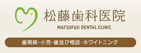松藤歯科医院 歯周病・小児・歯並び相談・ホワイトニング