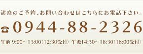 松藤歯科医院の電話番号
