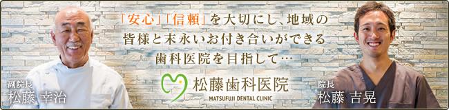 「安心」「信頼」を大切にし、地域の皆様と末永いお付き合いができる歯科医院を目指して…