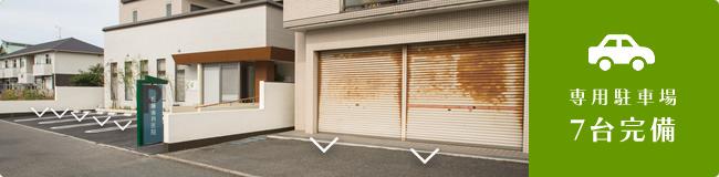 松藤歯科医院専用駐車場
