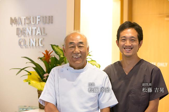 松藤歯科医院ドクター